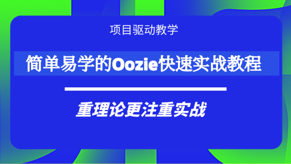 简单易学的Oozie快速实战教程