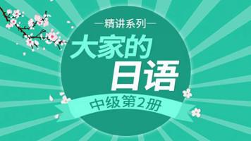 《大家的日语中级2》精讲系列