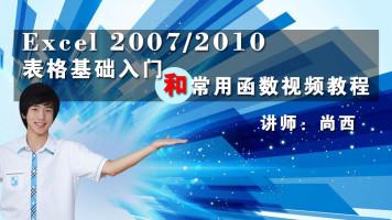 Excel 2007/2010表格基础入门和常用函数视频教程