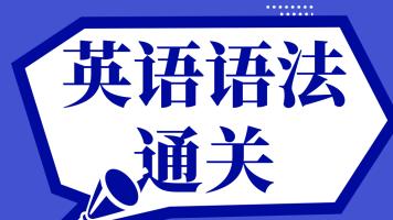 英语语法通关(纸质讲义+客服答疑)