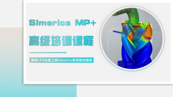 Simerics-MP+软件高级培训课程