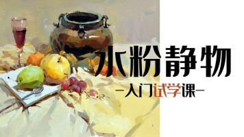 【试学】水粉静物/色彩基础/色彩/冷暖/绘画/美术/画画/