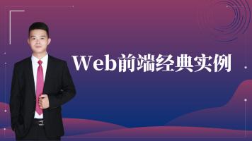 Web前端经典实例