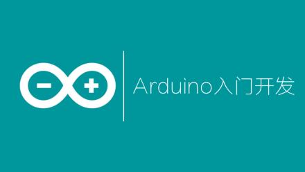 【开源硬件】Arduino基础教学