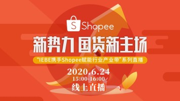 Shopee新势力 国货新主场