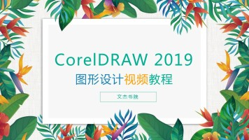 CorelDRAW图形设计教程