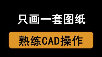 零基础学CAD机械/建筑/室内设计制图