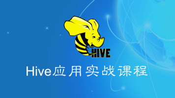 玩转大数据之Hive应用实战课程