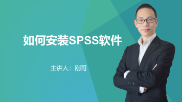 如何安装SPSS 19.0软件
