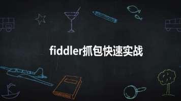 Fiddler抓包快速实战