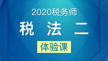 2020年税务师 税法二 单科体验课