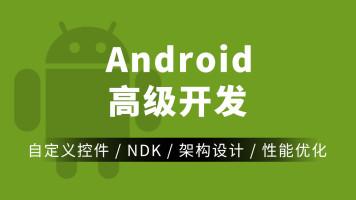 安卓-Android-自定义控件-架构-NDK-React-性能优化【动脑学院】