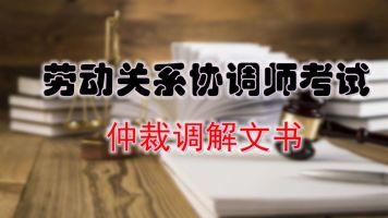 一二三级仲裁调解文书(冯老师劳动关系协调师课程)