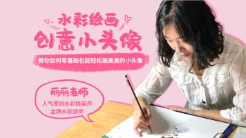 16节课教你网红的水彩小头像创作(上)