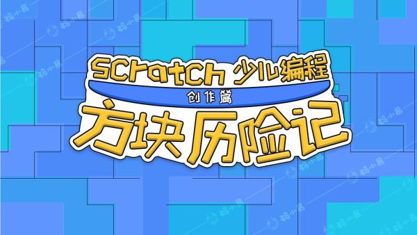Scratch少儿编程《方块历险记》-中小学生必学编程基础项目课程