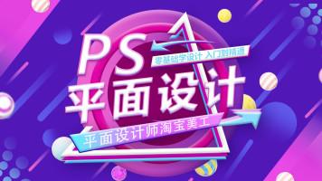 PS教程 免费 PhotoShop  美工教程 平面设计 淘宝装修 PS淘宝美工