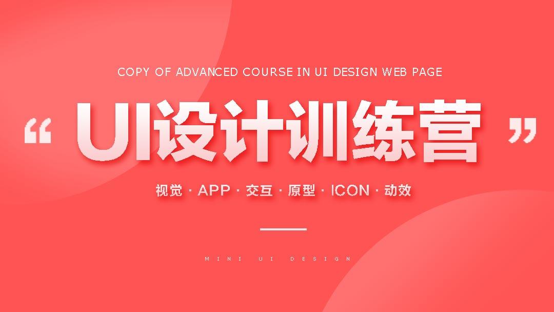 UI/插画设计免费训练营