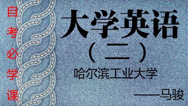 英语二——哈尔滨工业大学—全国自考大纲—课程代码:00015