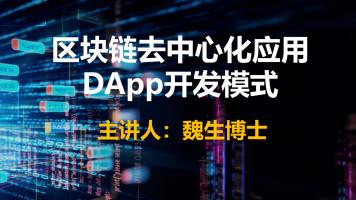 区块链去中心化应用DApp开发模式(金融、银行)