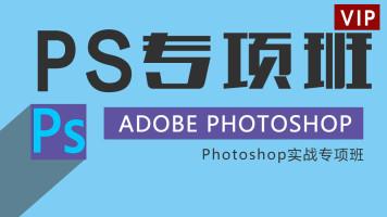 Photoshop专项班