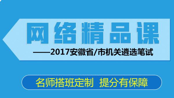 2017安徽省/市遴选笔试精品课