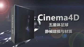 CINEMA 4D 五星足球静帧建模与材质【幻维炫动】