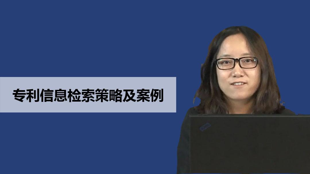 incoPat线上公开课:专利检索知识