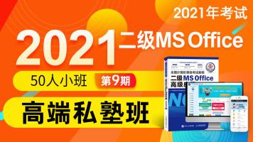 2021年9月未来教育计算机二级MS Office小班高端私塾