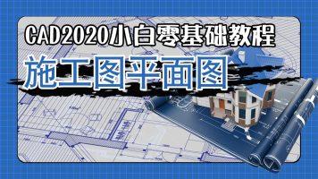 CAD2020教程autocad小白入门基础自学室内设计平面量房施工图视频
