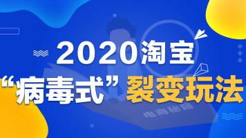 """2020淘宝""""病毒式""""裂变玩法,词根卡位爆店铺访客【正在直播】"""