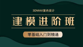 (培训直播)3d建模零基础入门到精通-室内设计3dmax建模效果图模型