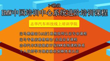 2020宝马维修站[4S店]系统认证课程[1-5阶段]