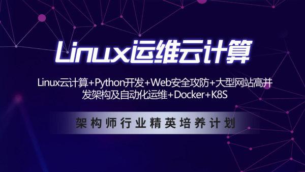 Linux云计算+Python运维开发+Web渗透+持续集成+Docker+K8S