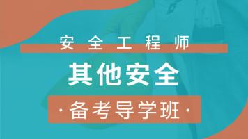 2020【红蟋蟀】注册安全工程师其他安全公开课