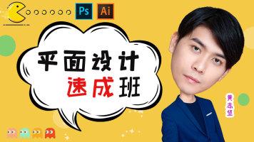黄志坚的PS课-平面设计速成班