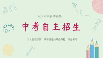 中考自主招生(电学)