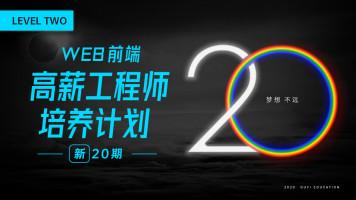Web前端高薪工程师培养计划 第二十期 LEVEL TWO 【渡一教育】