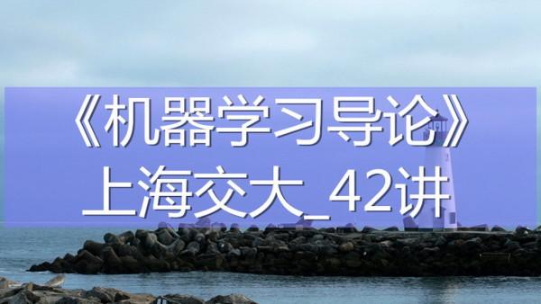 K7259_《机器学习导论》_上海交大_42讲