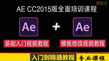 AE模板套用加AE基础入门教程视频模板修改替换实例中文自学实例
