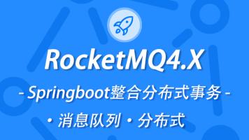 20年新版RocketMQ教程消息队列教程 含SpringBoot整合分布式事务