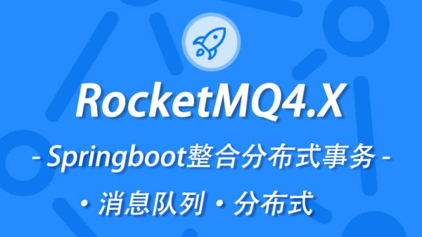 新版RocketMQ教程消息队列教程 含SpringBoot整合分布式事务