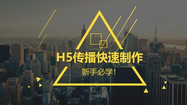H5传播快速制作-新手必学
