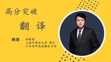考研英语二(翻译)高分突破-2021管理类联考-研定教育韩健