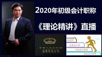 2020年初级会计职称理论精讲