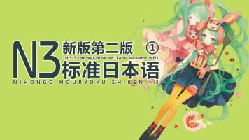 新标准日本语二版中级N3网络课教程(1~4课)【IC日本语学园】
