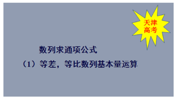 天津高考数学数列专题-等差等比数列基本量