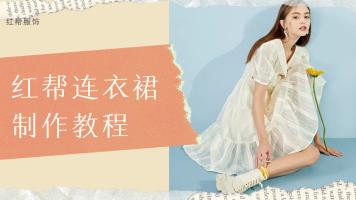 2.周子瑜同款连衣裙前片打版