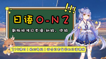 【引路日语】0-N2;标准日本语-初级、中级