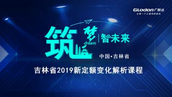 长春-2019-新定额