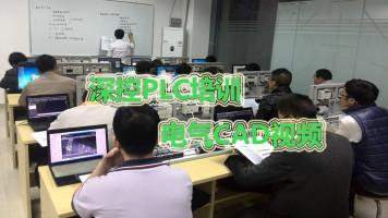PLC培训、PLC视频、电气CAD视频
